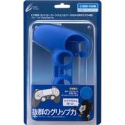 PS4用 コントローラーシリコンカバーHIGHGRIP2 ブルー