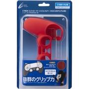 PS4用 コントローラーシリコンカバーHIGHGRIP2 レッド