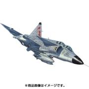 SH48150 [サーブSK-37Eスコルビゲン複座型・電子戦アグレッサー 1/48 エアクラフトシリーズ]
