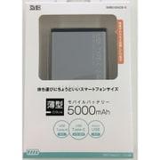 SMRB2-05ACB-S [USB Type-C対応モバイルバッテリー 5,000mAh シルバー]