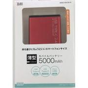 SMRB2-05ACB-R [USB Type-C対応モバイルバッテリー 5,000mAh レッド]