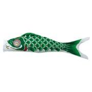 ナイロン鯉 0.9m 緑 [こいのぼり]