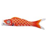 ナイロン鯉 0.9m 橙 [こいのぼり]