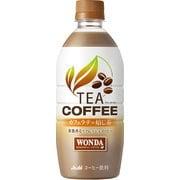 ワンダ TEA COFFEE(ティーコーヒー) カフェラテ×焙じ茶 525ml×24本 [コーヒー飲料]