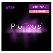 PRO TOOLS WITH ANNUAL UPGRADE AND SUPPORT PLAN 学生 教員版 [永続ライセンス 学生・教員版]