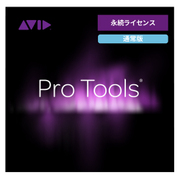 PRO TOOLS WITH ANNUAL UPGRADE AND SUPPORT PLAN [永続ライセンス 通常版]