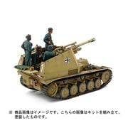"""35358 [1/35 ミリタリーミニチュアシリーズ No.358 ドイツ自走榴弾砲 ヴェスペ """"イタリア戦線""""]"""