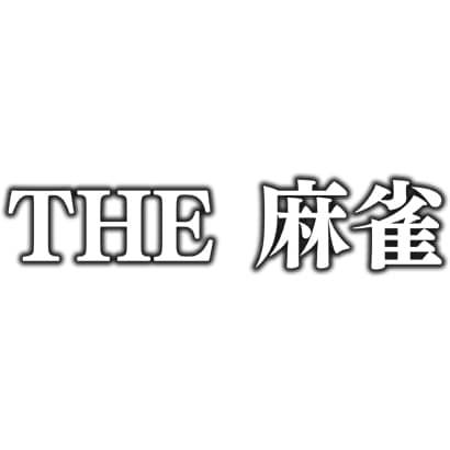 THE 麻雀 [Nintendo Switchソフト]