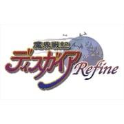 魔界戦記ディスガイア Refine 初回限定版 [PS4ソフト]
