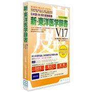 新・東洋医学辞書V17 ユニコード辞書 [Windows&Macソフト]