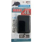AC006 AC/USB4.8A3ポート BK