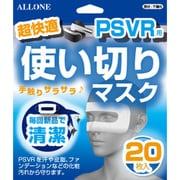 ALG-VRTM2 [PSVR 使い切りマスク 20枚]