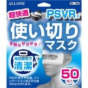 ALG-VRTM5 [PSVR 使い切りマスク 50枚]