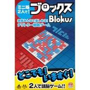 FMW25 ブロックス ミニ [ボードゲーム]