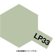LP-33 [タミヤカラー ラッカー塗料 灰緑色(日本海軍)]