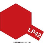 LP-42 [タミヤカラー ラッカー塗料 マイカレッド]