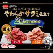 ビタワン君のやわらかサラミ仕立て2種の味わいアソート 260g