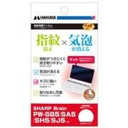 EDGFAFAG-SSB5 [電子辞書用液晶保護フィルム バブルレス防指紋マットタイプ SHARP Brain PW-SB5/SA5/SH5/SJ5専用]