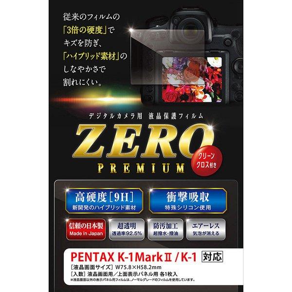 E-7543 [ZEROプレミアム ペンタックス K-1Mark II/K-1対応]
