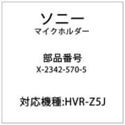 X-2342-570-5 [マイクホルダーASSY]
