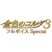 金色のコルダ3 フルボイス Special [PSVitaソフト]