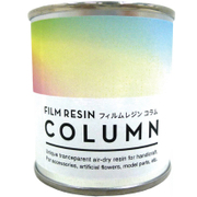 フィルムレジン コラム (COLUMN) 80g