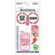 SoftBank キッズフォン用 液晶保護フィルム