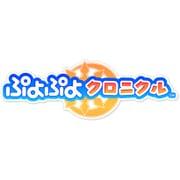 ぷよぷよクロニクル スペシャルプライス [3DSソフト]