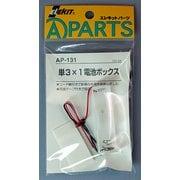 AP-131 [エレキット 単3×1電池ボックス]
