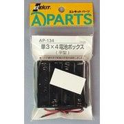 AP-134 [エレキット 単3×4電池ボックス 平型]