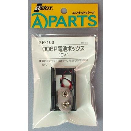 AP-160 [エレキット 006P電池ボックス 9V]