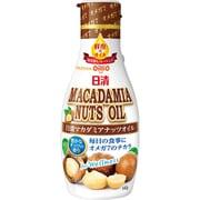 マカダミアナッツオイル フレッシュキープボトル 145g