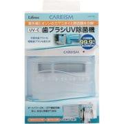 LUV103C [CAREISM(ケアイズム) 歯ブラシ用UV除菌機]