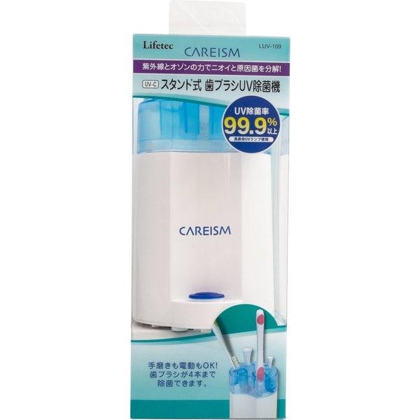 LUV109C [CAREISM(ケアイズム) スタンド式歯ブラシ用UV除菌機]