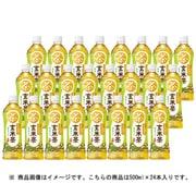 伊右衛門 玄米茶 500ml×24本