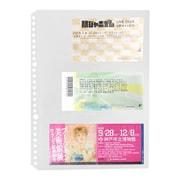 交換リーフ チケットファイル用 B5 [ポケットファイル]