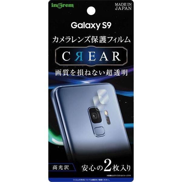 IN-GS9FT/CA [Galaxy S9 カメラレンズ保護フィルム 光沢]