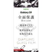 IN-GS9RFG/DCB [Galaxy S9 ダイヤモンドガラス 全面保護 光沢/ブラック]