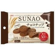 SUNAO ビスケット チョコチップ 小袋 31g