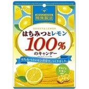 はちみつとレモン100%のキャンデー 50g