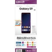 T1089GS9 [Galaxy S9 反射防止フィルム]