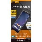 UG1090GS9 [Galaxy S9 薄型 TPU 光沢防指紋フィルム]