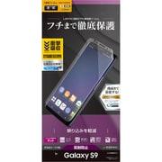 UT1091GS9 [Galaxy S9 薄型 TPU 反射防止フィルム]