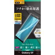 UY1093GS9 [Galaxy S9 薄型 TPU ブルーライトカット 反射防止フィルム]