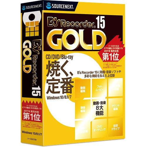 B's Recorder GOLD15 [Windowsソフト]