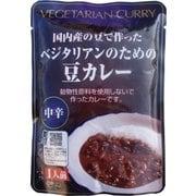 ベジタリアンのための豆カレー 200g