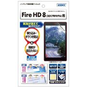 NGB-KFH10 [Amazon Fire HD 8 (第7世代/2017) 反射防止 ギラつき防止 指紋防止 ノングレアフィルム3 液晶保護フィルム]