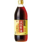超特選 減塩醤油 900ml