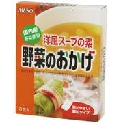 野菜のおかげ (国産野菜) 5g×8