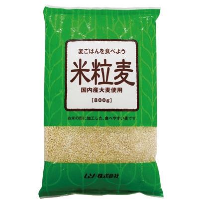 米粒麦 (国内産) 800g